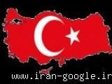 واردات پوشاک ترکیه ای