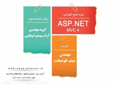 کلاس Asp.net در یزد