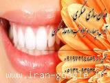 دندانسازی تجربی عسگری