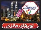 آفر ویژه تور مالزی-آفر مالزی ویژه بهار93
