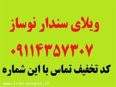 فروش ویلای نوساز شمال زیباکنار سند ششدانگ