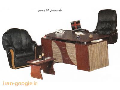 فروش مبلمان و میز های اداری سپهر
