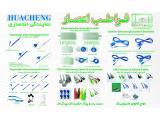 وارد کننده تجهیزات و وسایل پزشکی ، شرکت فرا طب اعصار