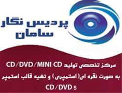 پردیس نگار تولید و تکثیر CD/DVD5/DVD9