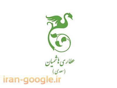 عطاری هاشمیان ( سعدی )