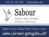 ترجمه شفاهی کتبی رسمی و غیر رسمی ترکی استانبولی