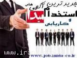 میدا آگهیهای استخدام جدید سراسر کشور