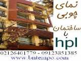 نمای بیرونی و نمای داخلی چوبی اچ پی ال  ساختمان