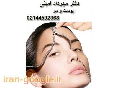 پوست و مو ، کاشت مو ، پاکسازی و لایه برداری صورت