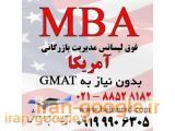 پذیرش MBA از آمریکا بدون نیاز به جی مت (GMAT)