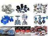 فروش انواع لوله های آهنی .اتصالات و شیرالات و.....
