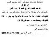 APK.شرکت خدمات ورزشی آکام پارس کیمیا 09124076306