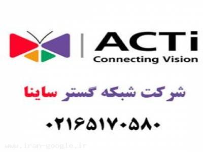 نماینده رسمی دوربین مداربسته تحت شبکه اکتی
