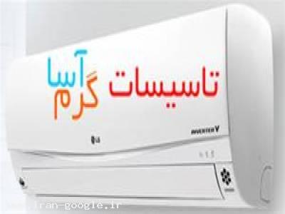 فروش و پخش کولر گازی اسپلیت الجی LG در اصفهان