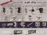 عامل فروش قفل و لولای MESAN ترکیه