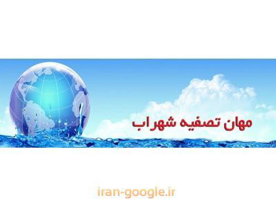 نمایندگی فروش انواع دستگاه تصفیه آب خانگی و صنعتی