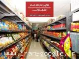 سوپر مادر ،سوپر مارکتی متفاوت در اصفهان