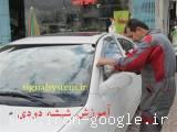 آموزش دودی کردن شیشه ماشین