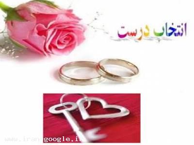 مشاوره ازدواج با تعرفه بهزیستی در فرشچیان