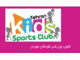 کلوپ ورزشی محدوده غرب تهران