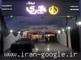دفتر املاک بحری در بندر انزلی