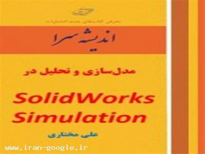 مدلسازی و تحلیل درSolidWorks Simulation
