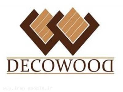شرکت دکووود اولین  تولید کننده پروفیلهای چوب پلاست
