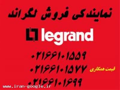 کابل شبکه لگراندLegrand،لگراند اورجینال02166101699
