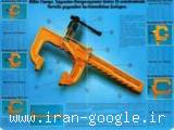 گیره های صنعتی و جک های قدرتی در شهر تهران