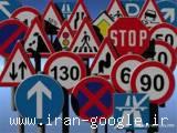 تجهیزات شهری و ترافیکی در همدان