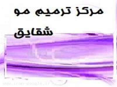 تخصصی تری مرکز ترمیم مو در مشهد