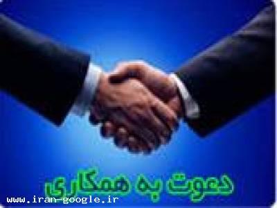 بازاریاب و منشی در ارومیه