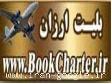 فروش آنلاین بلیت هواپیما چارتر ارزان قیمت