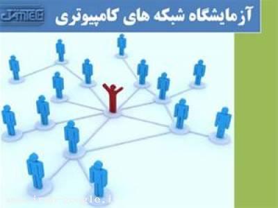 فرصت ویژه برگزاری کارگاهای عملی و کاربردی شبکه