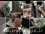 آموزش تعمیرات کامپیوتر و لپ تاپ در کرج