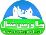 فروش ویلا و زمین در استان گیلان