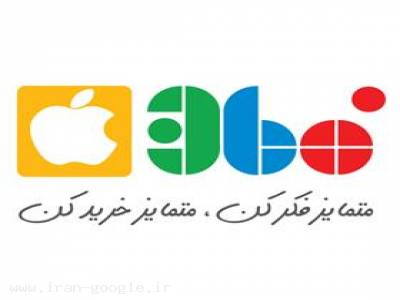 فروشگاه اینترنتی اپل 360