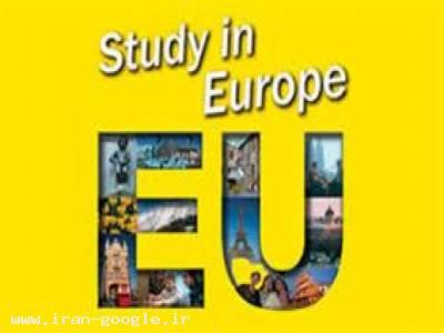 تحصیل رایگان در اتحادیه اروپا