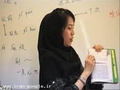 ثبت نام آموزش زبان چینی در موسسه زبان همگام