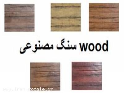 سنگ مصنوعی وود Wood