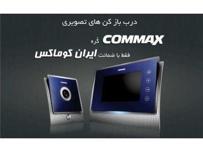 آیفون های تصویری کوماکس کره Commax