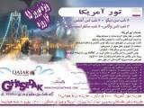 آژانس مسافرتی قاصدک-مجری مستقیم تور امریکا از مشهد