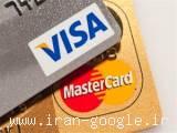 صدور ویزا و مسترکارت بانکی