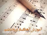 آموزش خصوصی آهنگسازی و تنظیم موسیقی ـ در رشت