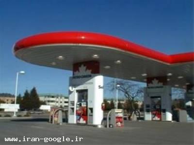 فروش پمپ بنزین ممتاز شمال تهران با 80 م درآمد