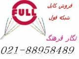نماینده کابل شبکه فول کابل فول full - 88958489