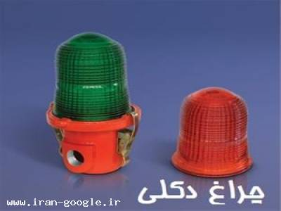 تولید چراغ های دکلی ، فروش چراغ های دکلی