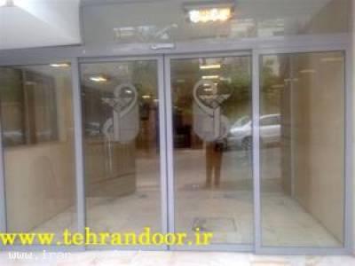 نصب و فروش انواع درب های اتوماتیک شیشه ای