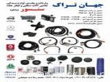 واردات و پخش لوازم یدکی ماشین آلات سنگین و فیلتر