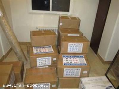 بسته بندی اثاثیه منزل در شمال تهران(44144030) چلسی